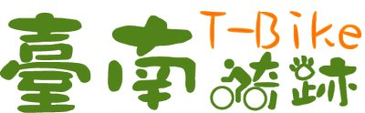 http://tbike.tainan.gov.tw/