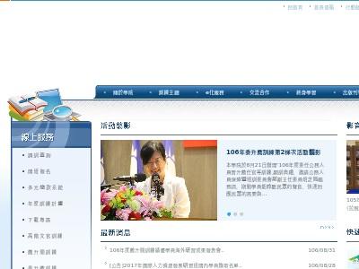 http://www.nacs.gov.tw/01_about/03_news_02_detail.asp?ID=JNPOROPQRNO&news_id=1842