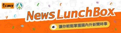 https://www.icrt.com.tw/news_lunchbox.php?&mlevel1=7&mlevel2=96